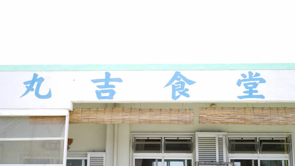 宮古島 丸吉食堂外観