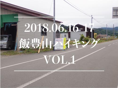 飯豊山_1