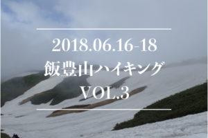 飯豊山_ハイキング