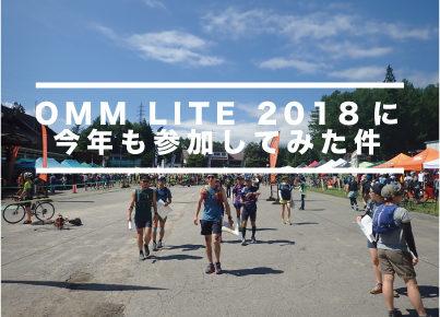 ommlite_2018