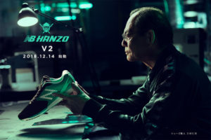 NB HANZO V2