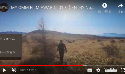 MY OMM FILM AWARD 2019